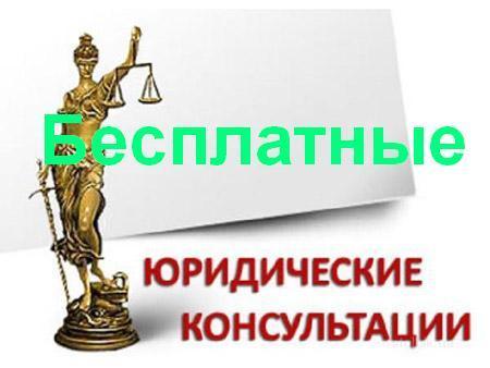 Юридические консультации в Энгельсе