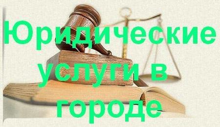 Юридические услуги в Энгельсе