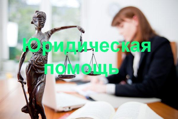 Юридическая помощь в Энгельсе